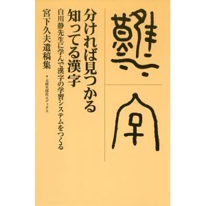 【初回50%OFFクーポン】分ければ見つかる知ってる漢字 白川静先生に学んで漢字の学習システムをつく...