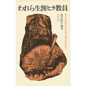 われら生涯ヒラ教員 電子書籍版 / 著:西沢紀生|ebookjapan