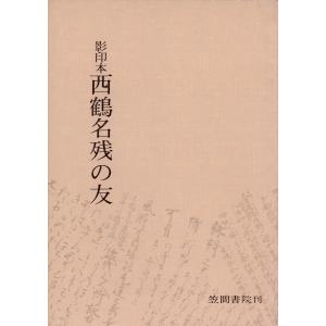影印本西鶴名残の友 電子書籍版 / 編:吉田幸一