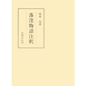 落窪物語注釈 電子書籍版 / 著:柿本奨|ebookjapan