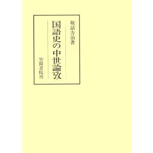 国語史の中世論攷 電子書籍版 / 著:坂詰力治|ebookjapan