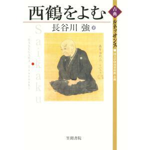 西鶴をよむ 電子書籍版 / 著:長谷川強
