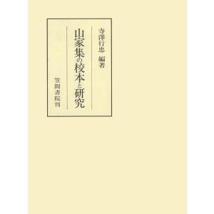 山家集の校本と研究 電子書籍版 / 著:寺澤行忠|ebookjapan