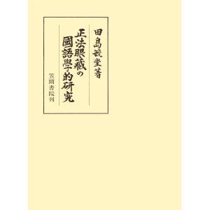 正法眼藏の國語學的研究 電子書籍版 / 著:田島毓堂|ebookjapan