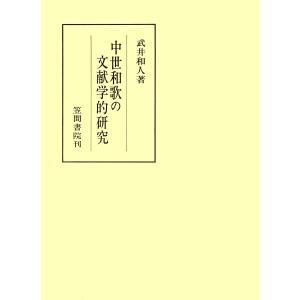 中世和歌の文献学的研究 電子書籍版 / 著:武井和人|ebookjapan