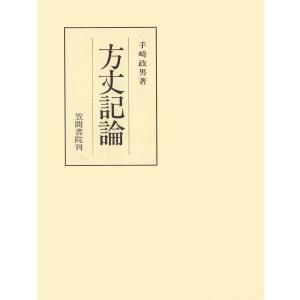 方丈記論 電子書籍版 / 著:手崎政男|ebookjapan