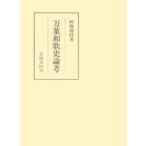 万葉和歌史論考 電子書籍版 / 著:阿蘇瑞枝|ebookjapan