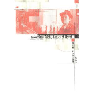 横光利一と小説の論理 電子書籍版 / 著:山本亮介|ebookjapan