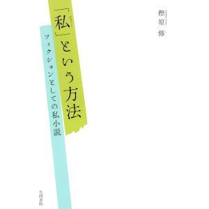 「私」という方法 フィクションとしての私小説 電子書籍版 / 著:樫原修|ebookjapan