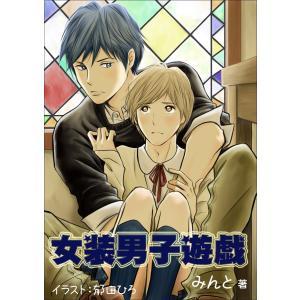 【初回50%OFFクーポン】女装男子遊戯 電子書籍版 / 著:みんと|ebookjapan