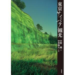 東京サイハテ観光 電子書籍版 / 著:中野純 撮影:中里和人