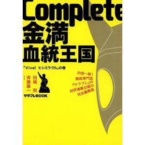 Complete金満血統王国 「Viva!ヒシミラクル」の巻 電子書籍版 / 著者:田端到 著者:斉藤雄一 ebookjapan