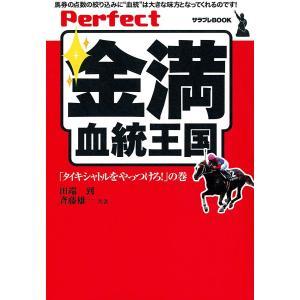 Perfect金満血統王国「タイキシャトルをやっつけろ!」の巻 電子書籍版 / 著者:田端到 著者:斉藤雄一 ebookjapan