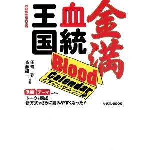 金満血統王国 Blood Calendar どすこいサムソン編 電子書籍版 / 著者:田端到 著者:斉藤雄一 ebookjapan