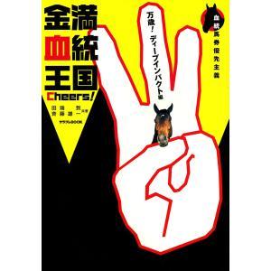 金満血統王国 Cheers! 万歳!ディープインパクト編 電子書籍版 / 著者:田端到 著者:斉藤雄一 ebookjapan