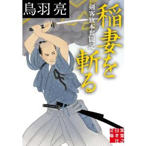 稲妻を斬る 電子書籍版 / 鳥羽亮|ebookjapan