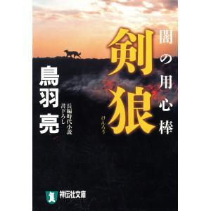 剣狼―闇の用心棒 電子書籍版 / 鳥羽亮|ebookjapan
