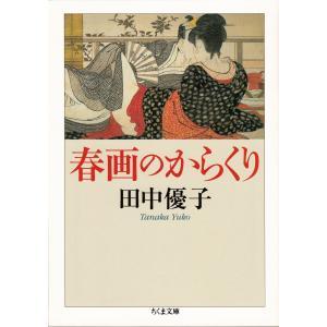 【初回50%OFFクーポン】春画のからくり 電子書籍版 / 田中優子