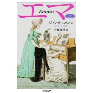 【初回50%OFFクーポン】エマ(上) 電子書籍版 / ジェイン・オースティン/中野康司 ebookjapan