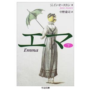【初回50%OFFクーポン】エマ(下) 電子書籍版 / ジェイン・オースティン/中野康司 ebookjapan