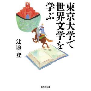 東京大学で世界文学を学ぶ 電子書籍版 / 辻原登|ebookjapan
