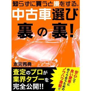 知らずに買うと損をする。中古車選びの裏の裏! 電子書籍版 / 木元秀典|ebookjapan