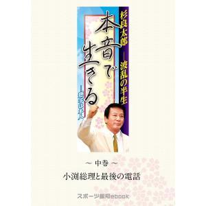 スポーツ報知 出版社:報知新聞社 提供開始日:2014/11/14 タグ:小説・文芸 社会・ノンフィ...