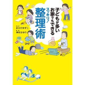 子どもが多いお家でもできるスッキリ!整理術 電子書籍版 / 漫画:まえだゆずこ 監修:神村さゆり