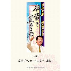 スポーツ報知 出版社:報知新聞社 提供開始日:2014/11/21 タグ:小説・文芸 社会・ノンフィ...