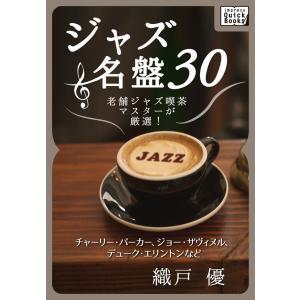 ジャズ名盤30 老舗ジャズ喫茶マスターが厳選! 電子書籍版 / 織戸優 ebookjapan