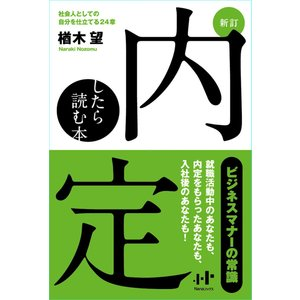 【新訂】 内定したら読む本 電子書籍版 / 楢木望
