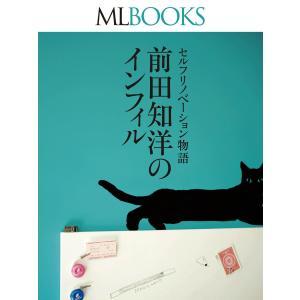 【初回50%OFFクーポン】ML BOOKS セルフリノベーション物語 前田知洋のインフィル 電子書籍版 / 前田知洋|ebookjapan