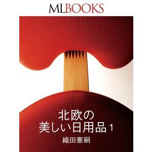 【初回50%OFFクーポン】MLBOOKS 北欧の美しい日用品 電子書籍版 / モダンリビング編集部|ebookjapan