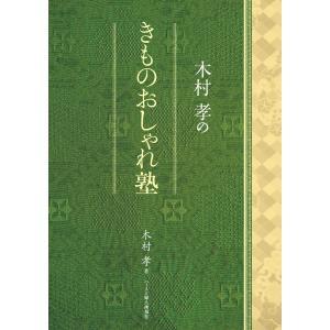 木村 孝のきものおしゃれ塾 電子書籍版 / 木村孝|ebookjapan