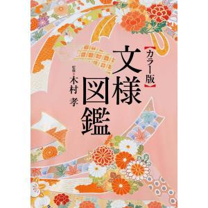きもの文様図鑑 電子書籍版 / 木村孝|ebookjapan