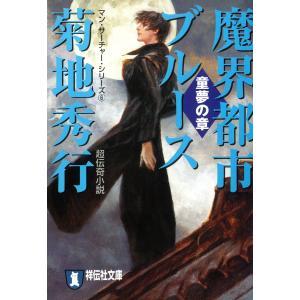 【初回50%OFFクーポン】魔界都市ブルース6〈童夢の章〉 電子書籍版 / 菊地秀行 ebookjapan