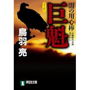 巨魁―闇の用心棒 電子書籍版 / 鳥羽亮|ebookjapan