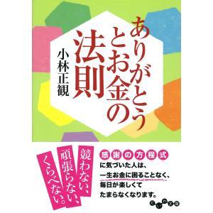 ありがとうとお金の法則 電子書籍版 / 小林正観|ebookjapan