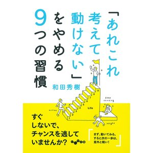 「あれこれ考えて動けない」をやめる9つの習慣 電子書籍版 / 和田秀樹 ebookjapan