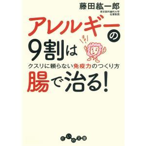 【初回50%OFFクーポン】アレルギーの9割は腸で治る! 電子書籍版 / 藤田紘一郎