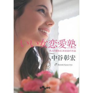 いい女恋愛塾 電子書籍版 / 中谷彰宏 ebookjapan