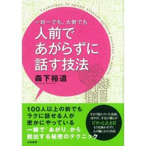 森下裕道 出版社:大和書房 提供開始日:2014/11/14 タグ:趣味・実用 ビジネス タイトルI...