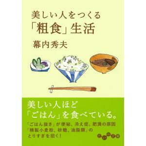 【初回50%OFFクーポン】美しい人をつくる「粗食」生活 電子書籍版 / 幕内秀夫|ebookjapan