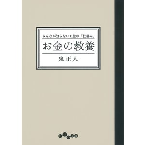お金の教養 電子書籍版 / 泉正人 ebookjapan