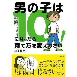 男の子は10歳になったら育て方を変えなさい! 電子書籍版 / 松永暢史 ebookjapan