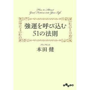 強運を呼び込む51の法則 電子書籍版 / 本田健 ebookjapan