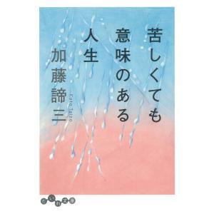 苦しくても意味のある人生 電子書籍版 / 加藤諦三 ebookjapan