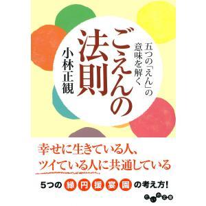ごえんの法則 電子書籍版 / 小林正観|ebookjapan