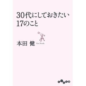 30代にしておきたい17のこと 電子書籍版 / 本田健 ebookjapan
