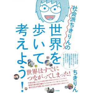 社会派ちきりんの世界を歩いて考えよう! 電子書籍版 / ちきりん|ebookjapan